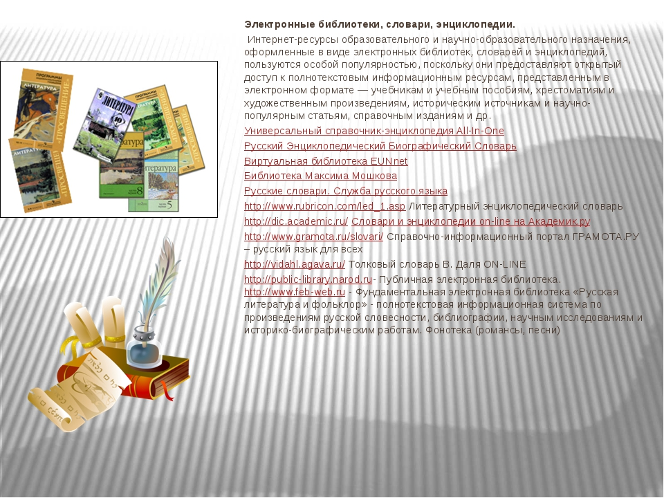 Электронные библиотеки, словари, энциклопедии. Интернет-ресурсы образовател...