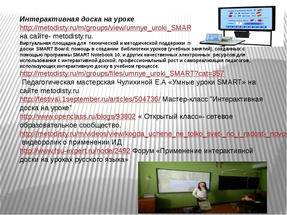 Интерактивная доска на уроке http://metodisty.ru/m/groups/view/umnye_uroki_SM...