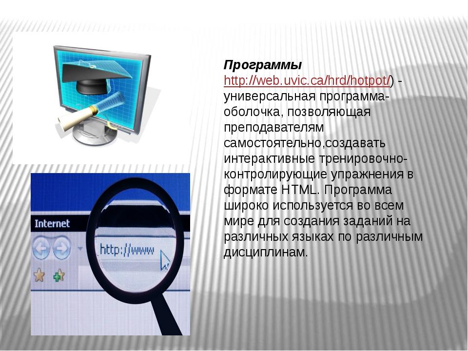 Программы http://web.uvic.ca/hrd/hotpot/) - универсальная программа-оболочка,...