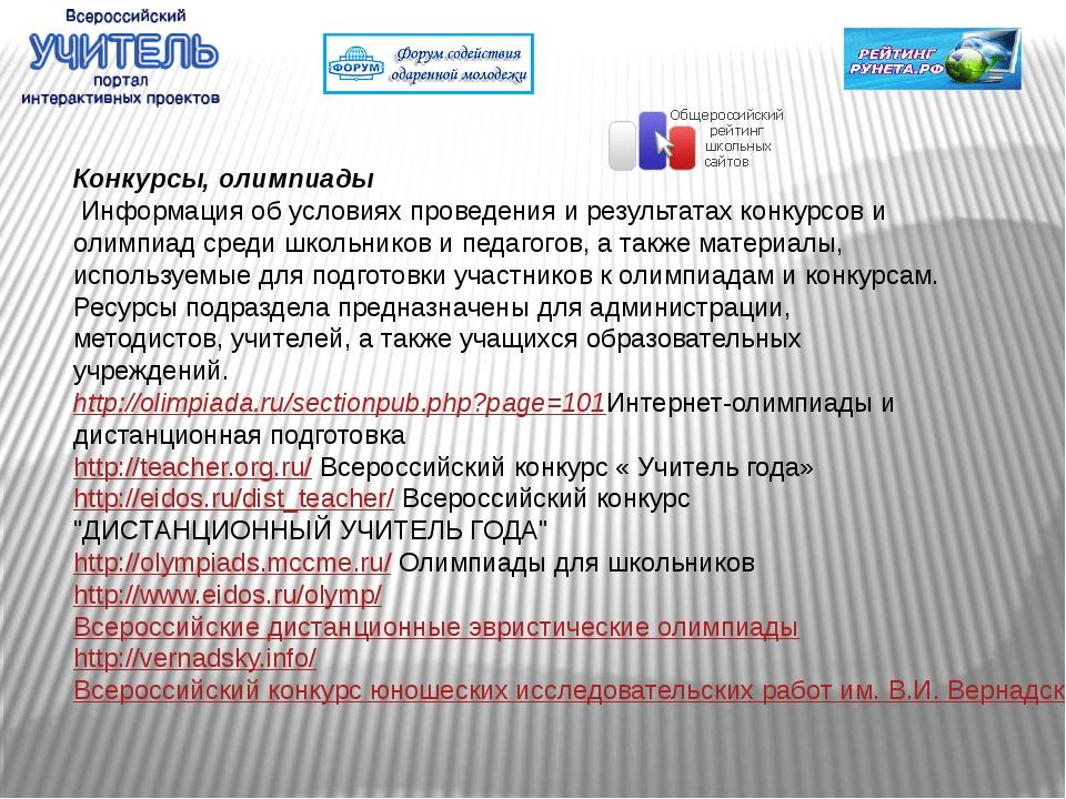 Конкурсы, олимпиады Информация об условиях проведения и результатах конкурсо...