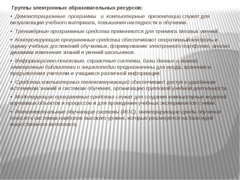 Группы электронных образовательных ресурсов: • Демонстрационные программы и...