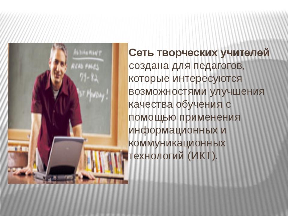 Сеть творческих учителей создана для педагогов, которые интересуются возможн...