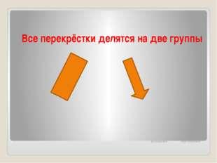Все перекрёстки делятся на две группы регулируемый нерегулируемый