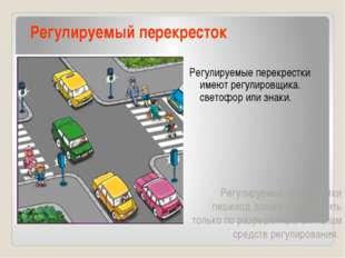 Регулируемый перекресток Регулируемые перекрестки пешеход должен переходить т