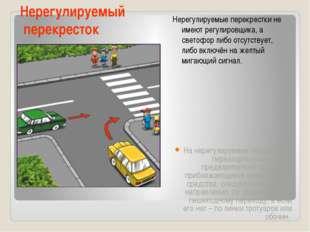 Нерегулируемый перекресток На нерегулируемом перекрестке переходить улицу над