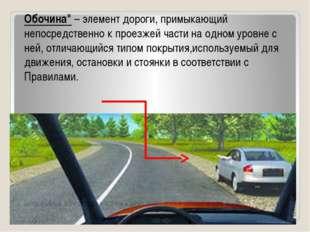 """Обочина"""" – элемент дороги, примыкающий непосредственно к проезжей части на о"""