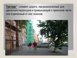 """Тротуар"""" - элемент дороги, предназначенный для движения пешеходов и примыкаю"""