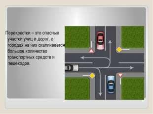 Перекрестки – это опасные участки улиц и дорог, в городах на них скапливаетс