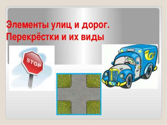 Элементы улиц и дорог. Перекрёстки и их виды