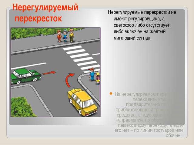 Нерегулируемый перекресток На нерегулируемом перекрестке переходить улицу над...