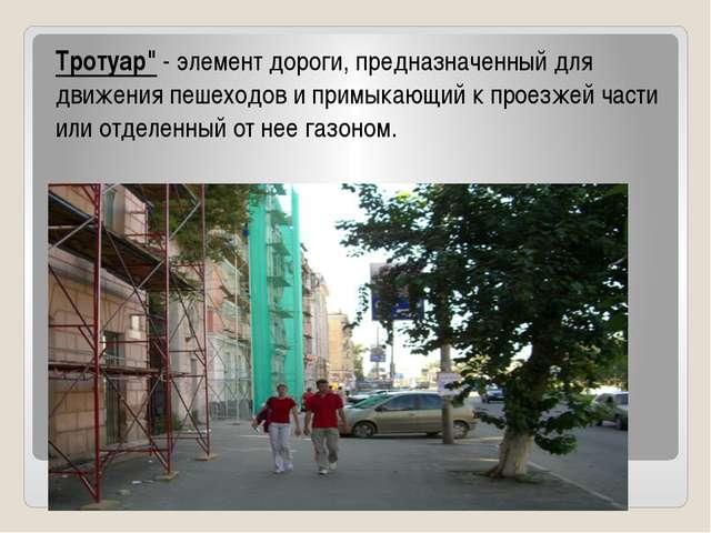 """Тротуар"""" - элемент дороги, предназначенный для движения пешеходов и примыкаю..."""