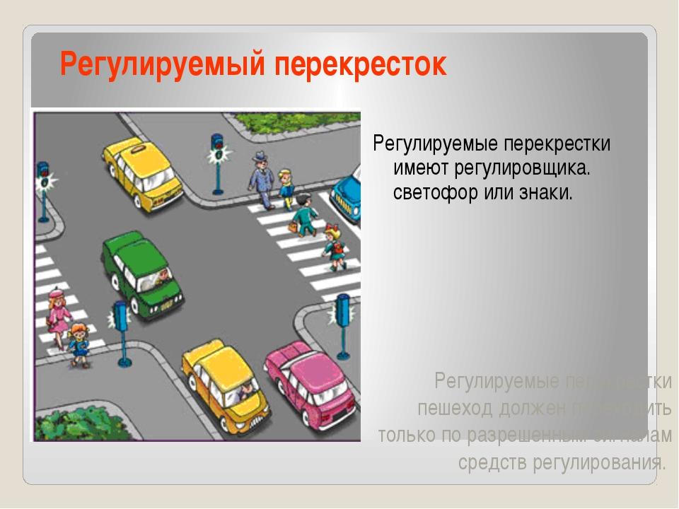 Регулируемый перекресток Регулируемые перекрестки пешеход должен переходить т...