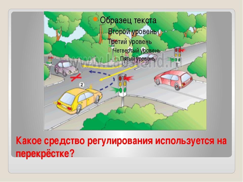 Какое средство регулирования используется на перекрёстке?