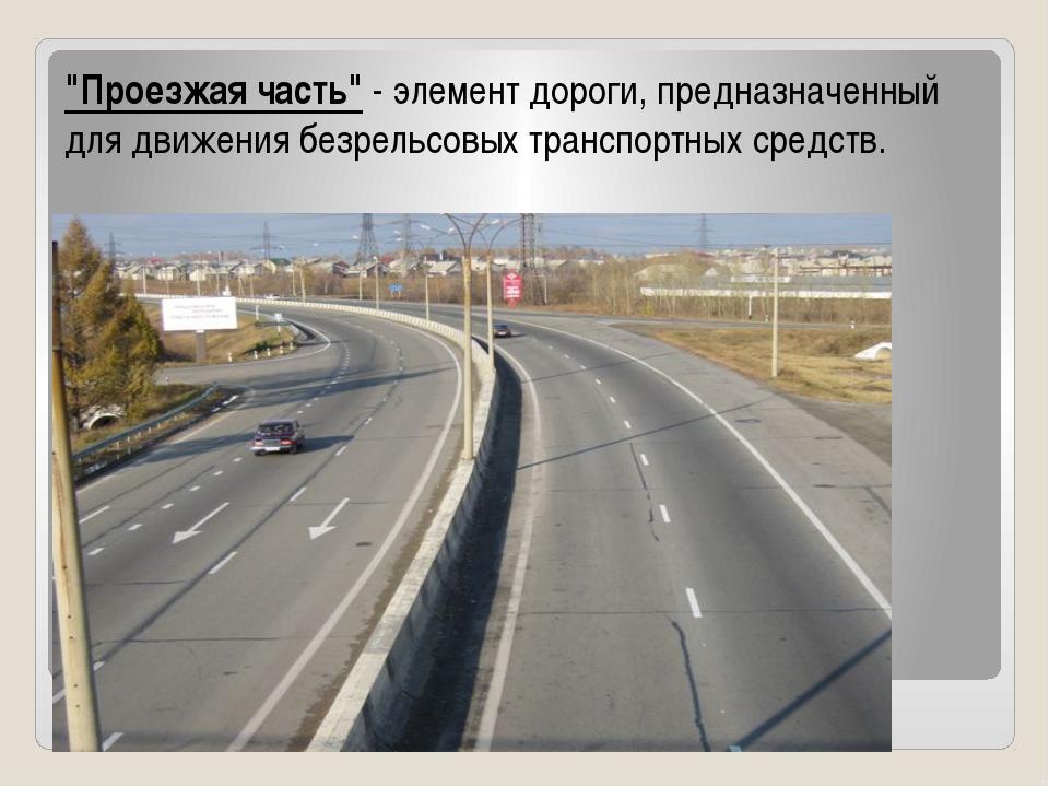 """""""Проезжая часть"""" - элемент дороги, предназначенный для движения безрельсовых..."""