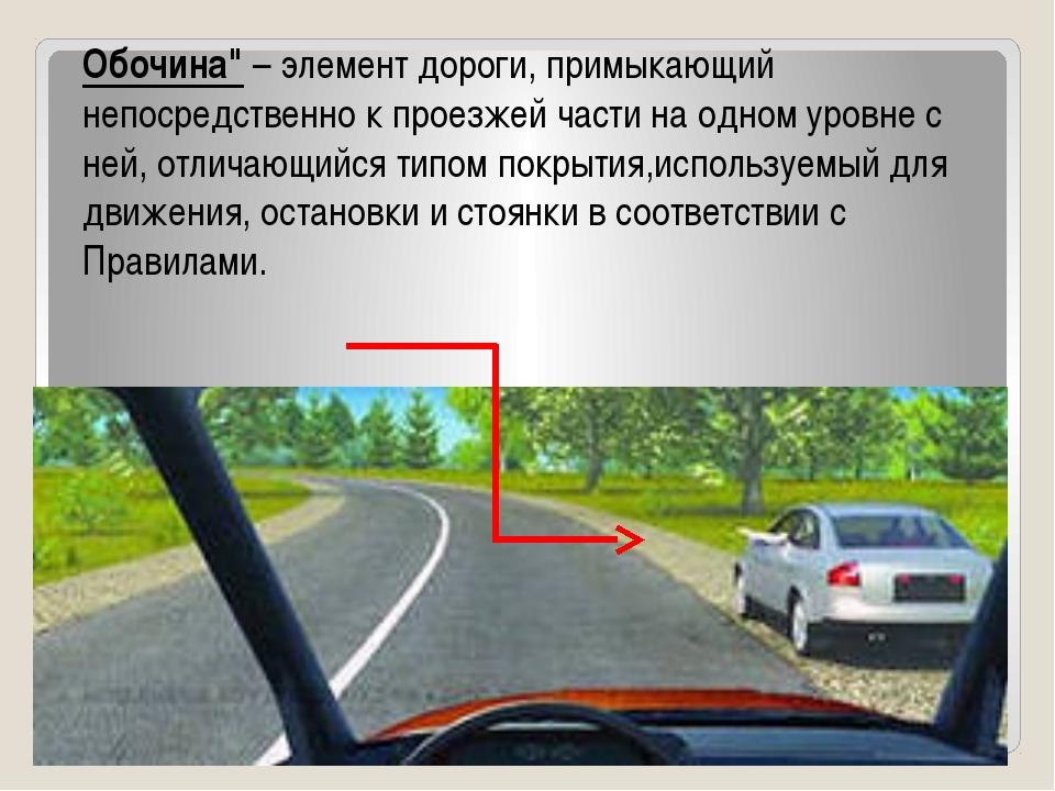 """Обочина"""" – элемент дороги, примыкающий непосредственно к проезжей части на о..."""