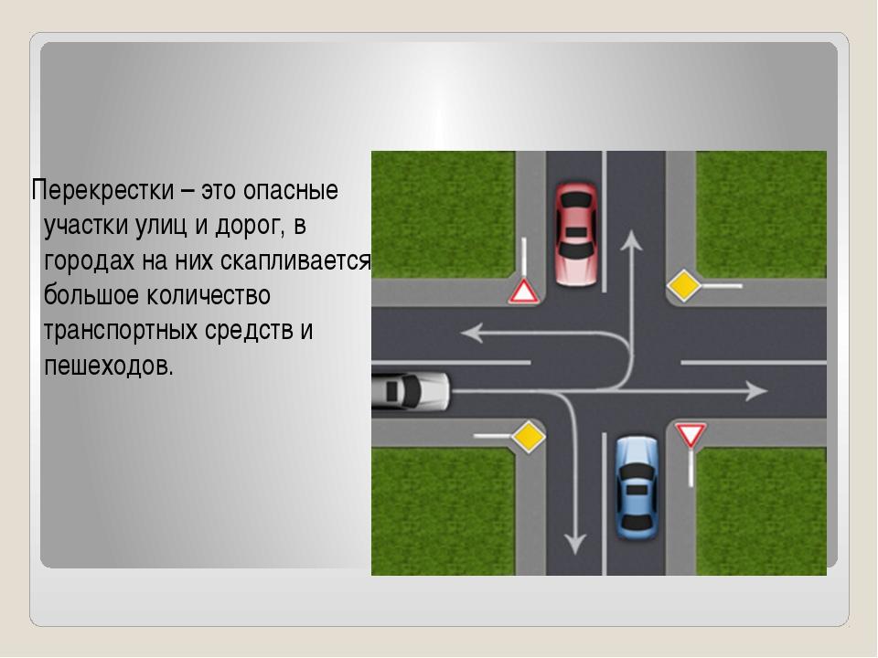 Перекрестки – это опасные участки улиц и дорог, в городах на них скапливаетс...