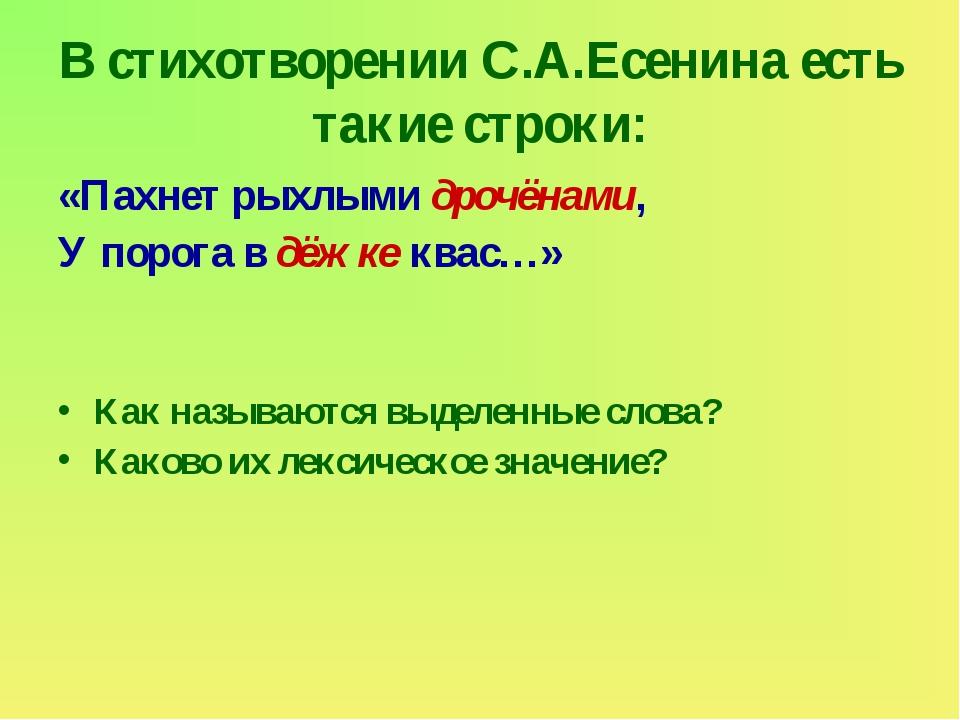 В стихотворении С.А.Есенина есть такие строки: «Пахнет рыхлыми дрочёнами, У п...