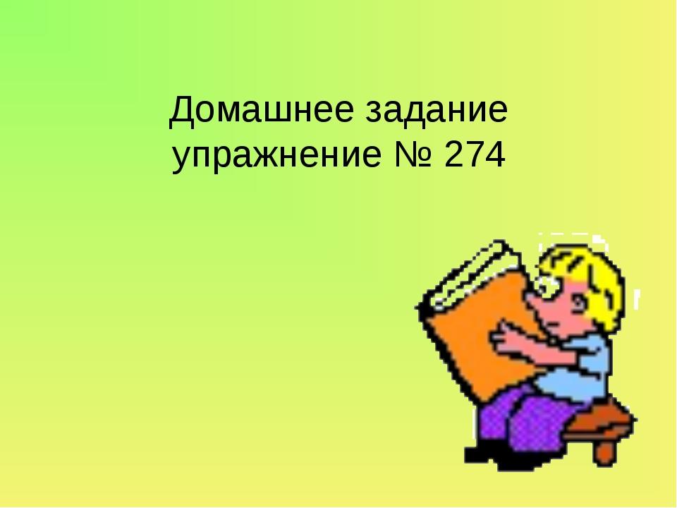 Домашнее задание упражнение № 274