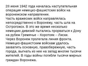 28 июня 1942 года началась наступательная операция немецко-фашистских войск н