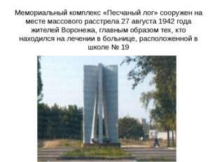Мемориальный комплекс «Песчаный лог» сооружен на месте массового расстрела 27