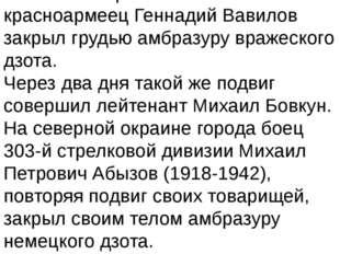 В боях за Воронеж 15 июля красноармеец Геннадий Вавилов закрыл грудью амбразу