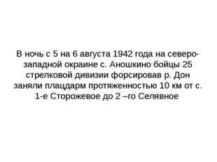 В ночь с 5 на 6 августа 1942 года на северо-западной окраине с. Аношкино бойц