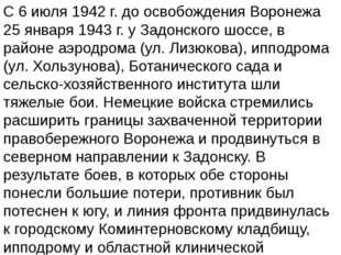 С 6 июля 1942 г. до освобождения Воронежа 25 января 1943 г. у Задонского шосс