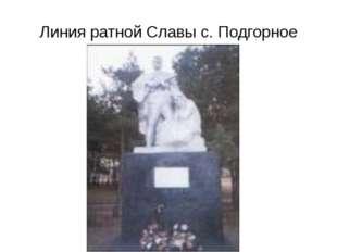 Линия ратной Славы с. Подгорное