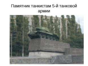 Памятник танкистам 5-й танковой армии