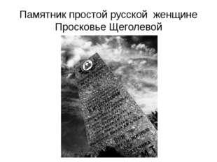 Памятник простой русской женщине Просковье Щеголевой
