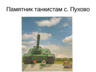 Памятник танкистам с. Пухово