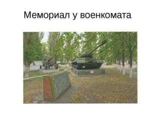 Мемориал у военкомата