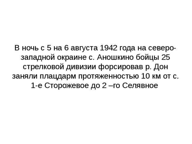 В ночь с 5 на 6 августа 1942 года на северо-западной окраине с. Аношкино бойц...