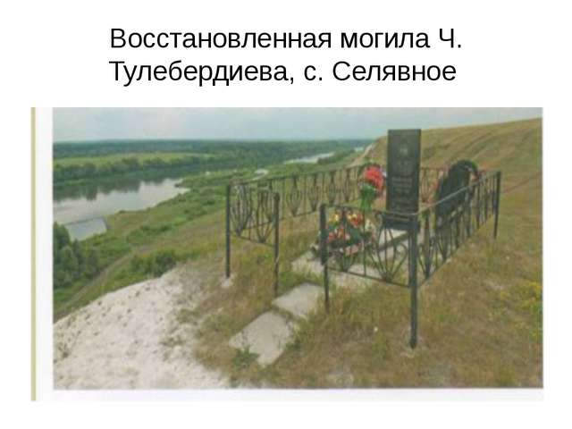Восстановленная могила Ч. Тулебердиева, с. Селявное