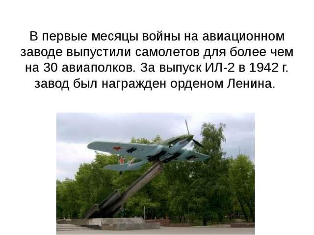В первые месяцы войны на авиационном заводе выпустили самолетов для более чем...
