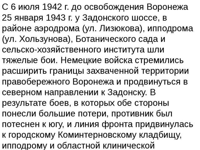 С 6 июля 1942 г. до освобождения Воронежа 25 января 1943 г. у Задонского шосс...