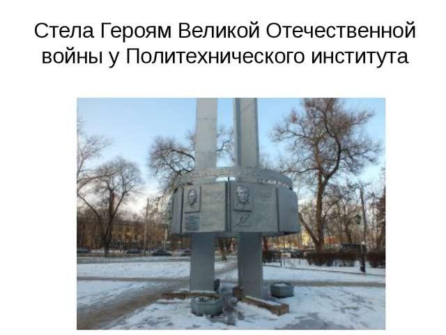 Стела Героям Великой Отечественной войны у Политехнического института