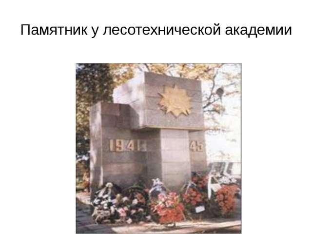 Памятник у лесотехнической академии