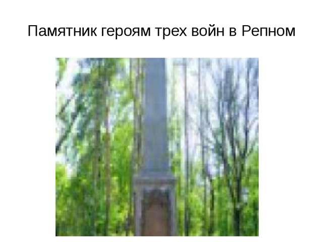 Памятник героям трех войн в Репном