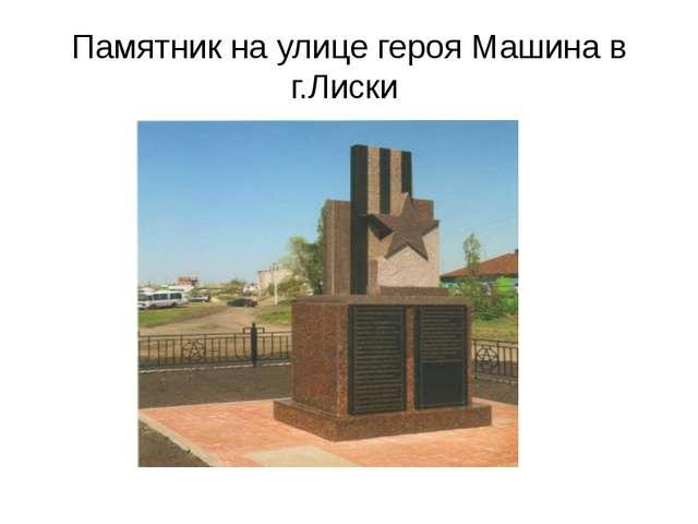 Памятник на улице героя Машина в г.Лиски