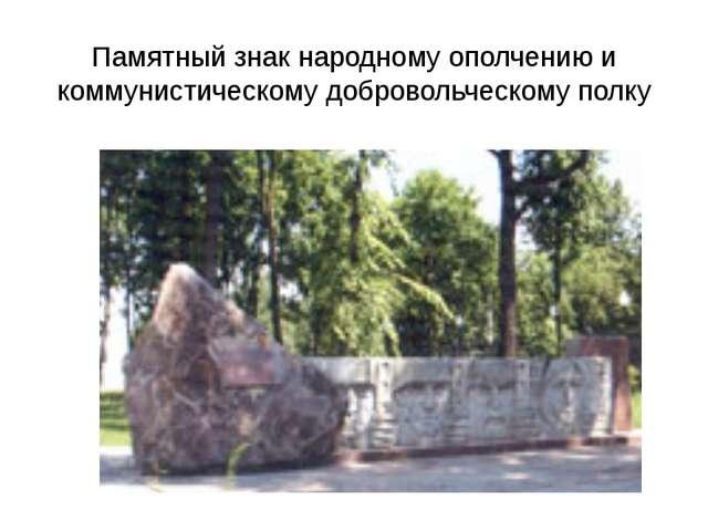 Памятный знак народному ополчению и коммунистическому добровольческому полку