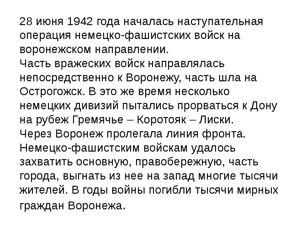 28 июня 1942 года началась наступательная операция немецко-фашистских войск н...