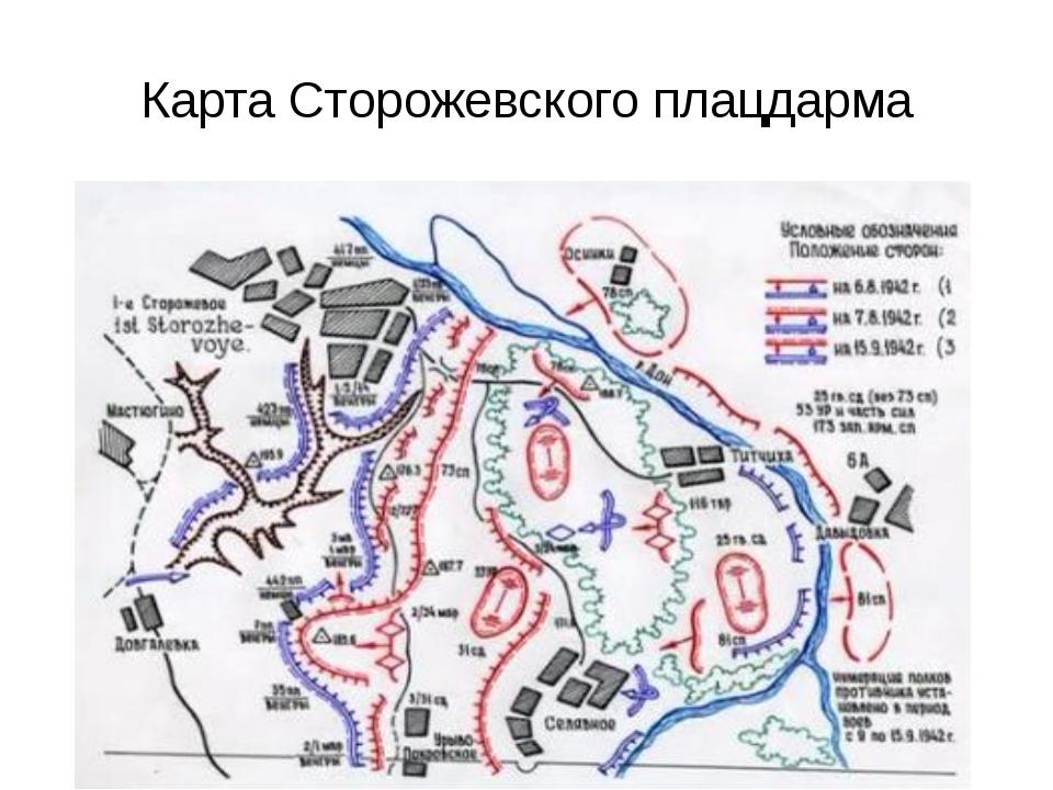 Карта Сторожевского плацдарма