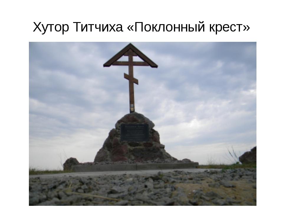Хутор Титчиха «Поклонный крест»