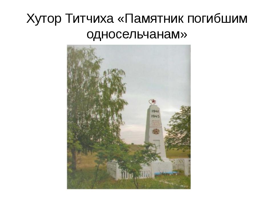 Хутор Титчиха «Памятник погибшим односельчанам»