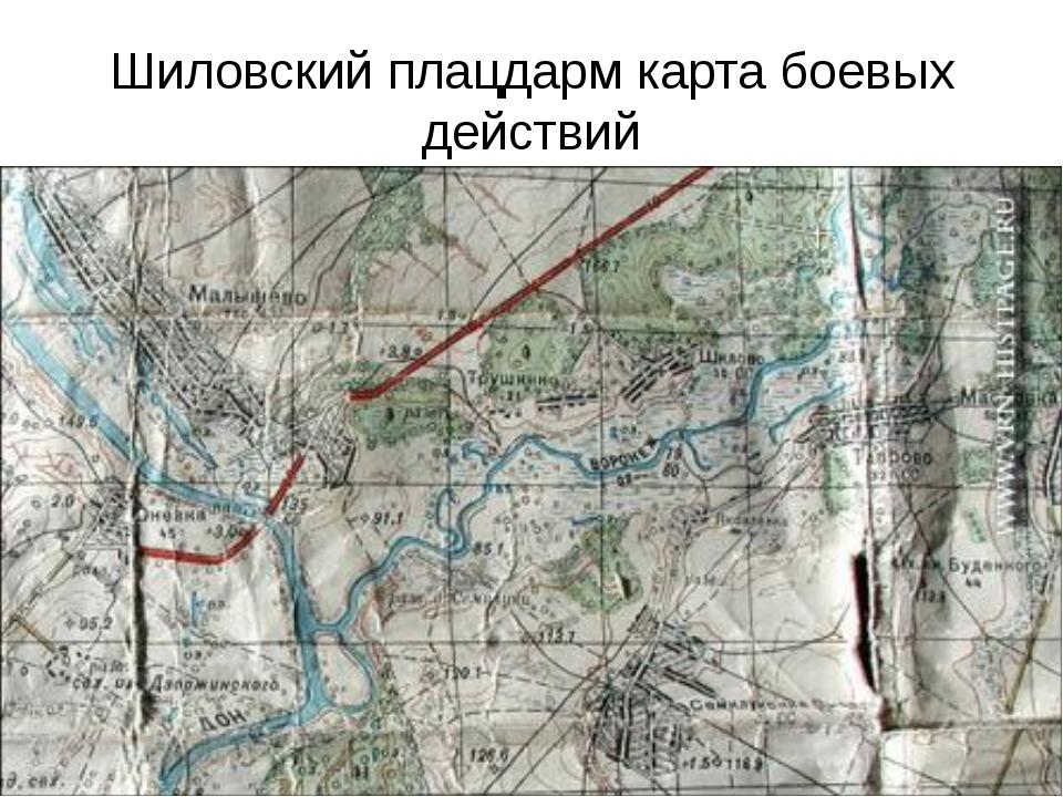 Шиловский плацдарм карта боевых действий