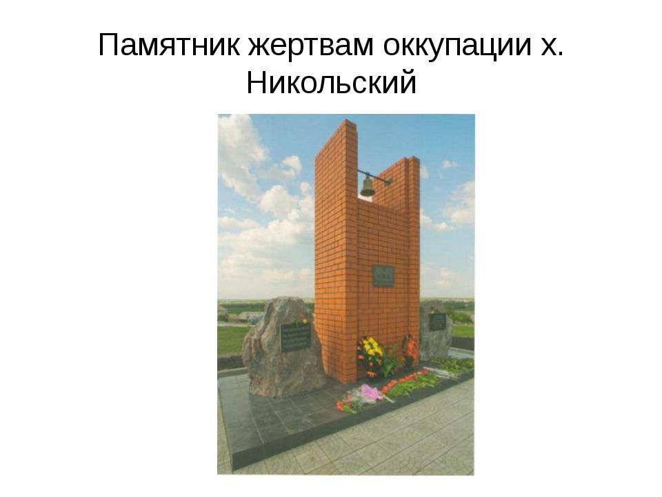 Памятник жертвам оккупации х. Никольский