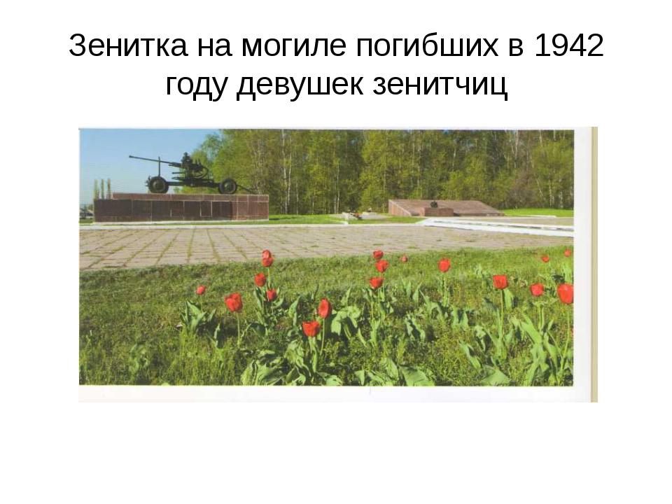 Зенитка на могиле погибших в 1942 году девушек зенитчиц