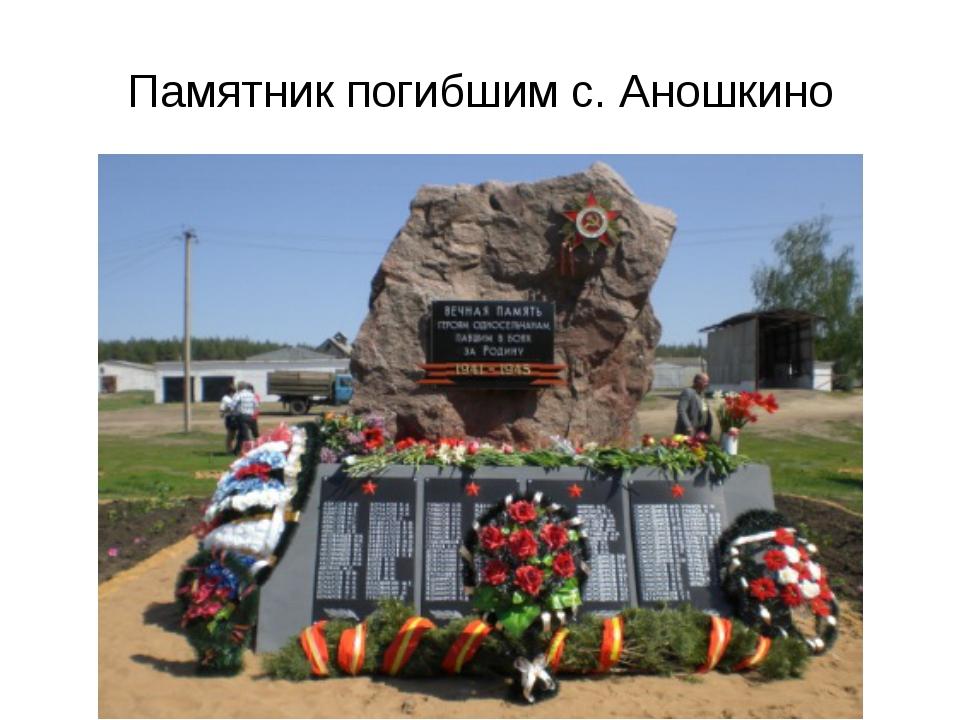 Памятник погибшим с. Аношкино