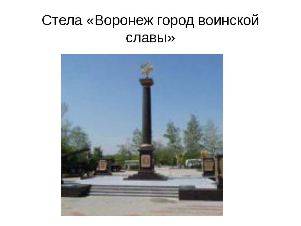 Стела «Воронеж город воинской славы»